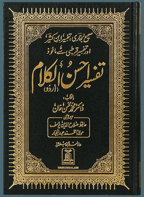 Tafseer Ahsanul Kalam