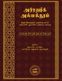 அர்ரஹீக் அல்மக்தூம்