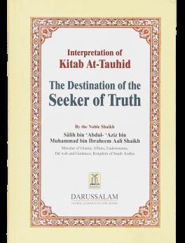 Ghayatul-Murid sharh Kitab at tawheed