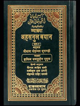 Darussalam Hindi Quran