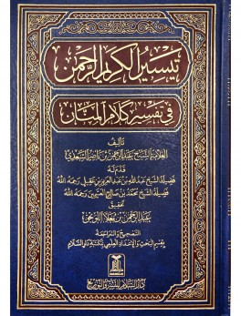 arabic tafseer