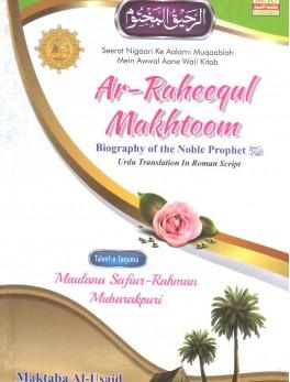 The Sealed Nectar Roman Urdu