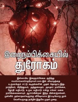 Tamil | தமிழ்