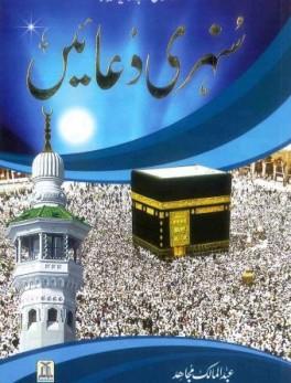Du'a / Supplication   دعا