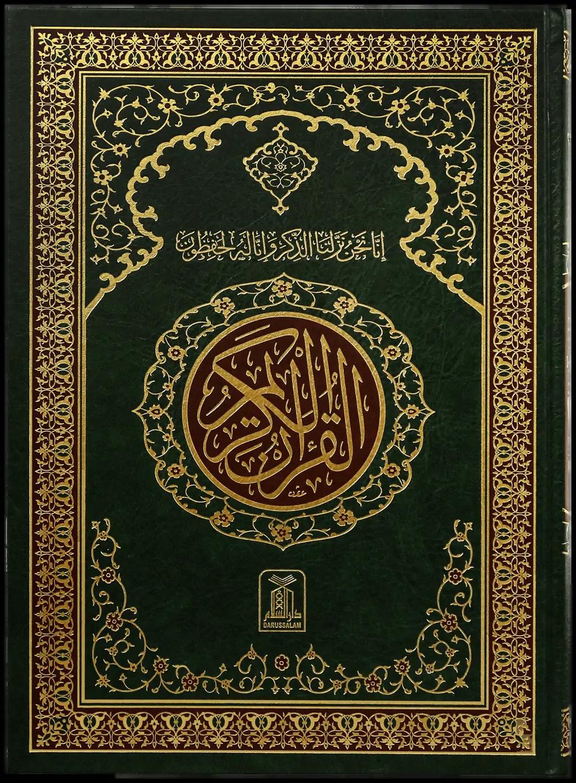 15 Lines Quran
